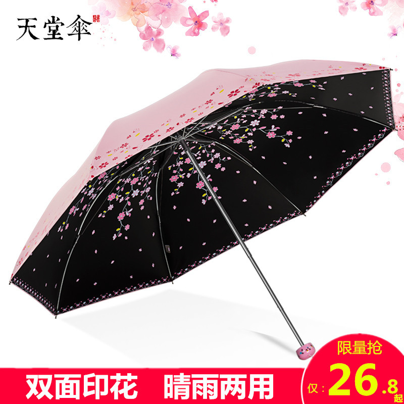 Sky umbrella female sunny and rainy dual-purpose three fold light sun umbrella black rubber anti ultraviolet sun protection sunshade umbrella