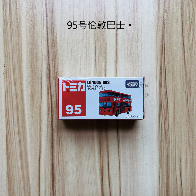 Domca tomy alloy bus model childrens toy No.95 London bus simulation bus 562597