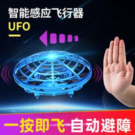 儿童玩具枪智能悬浮飞碟男遥控飞机手势控制无人机ufo感应飞行器图片