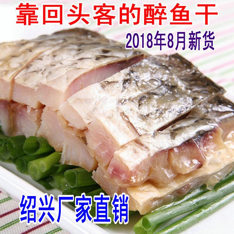 3斤绍兴即食醉鱼干下酒菜特产外婆家味道下饭菜中段150g*10包包邮