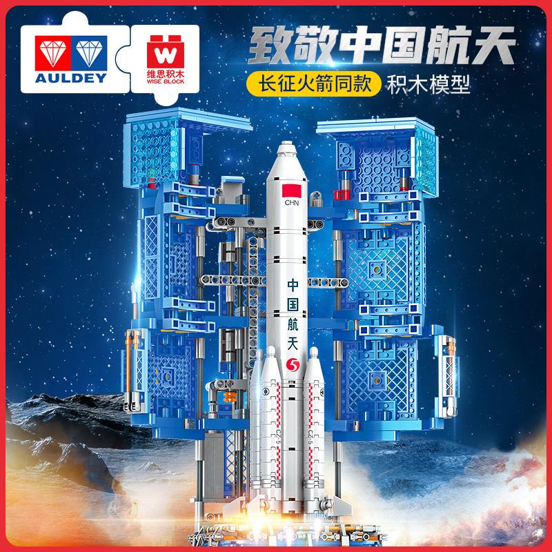 维思积木火箭模型长征五号仿真小颗粒拼装航天儿童节男孩玩具礼物