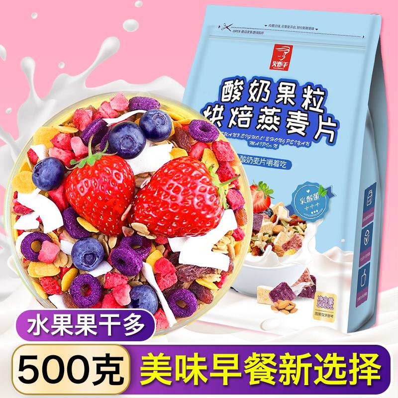 【火炬手】酸奶烘培燕麦片500g