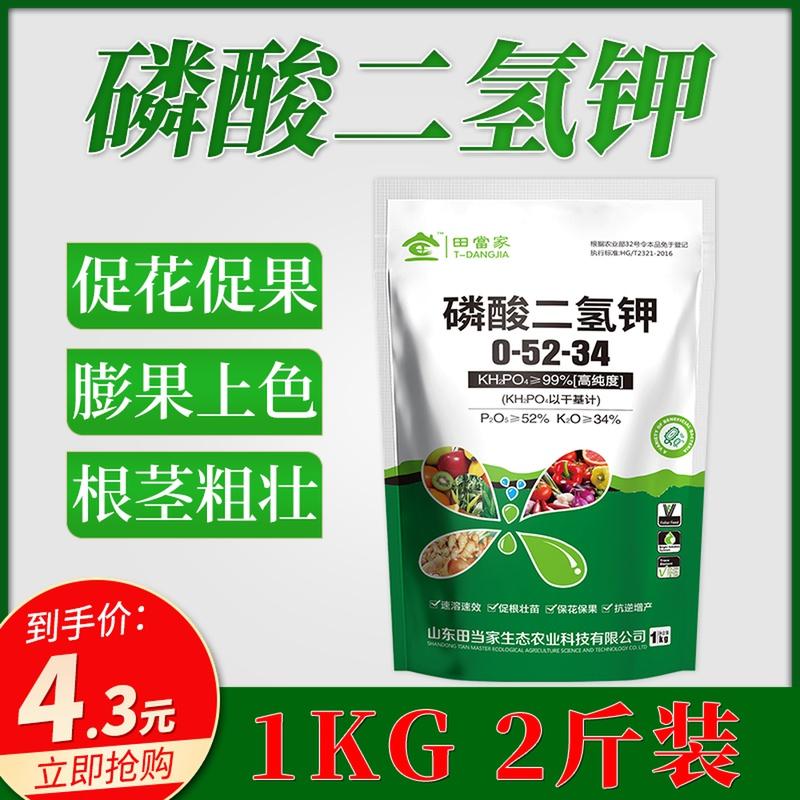 磷酸二氫鉀正品 農用化肥果樹水溶性肥料蔬菜二元復合肥1kg包郵