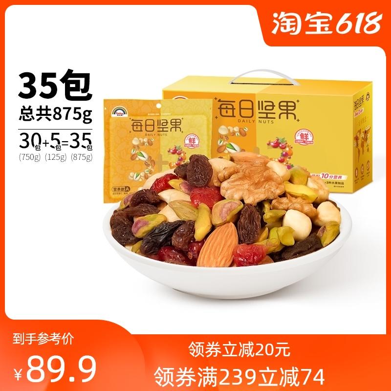 天虹牌875g每日坚果35包混合果仁小包装年货礼盒干果零食大礼包