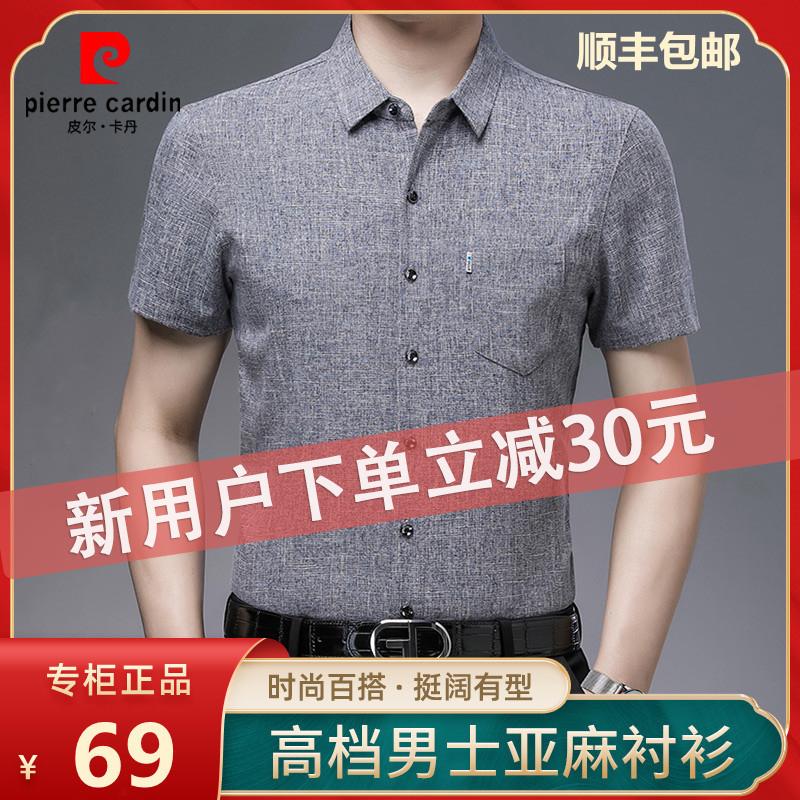 正品皮尔卡丹男装春季爆款高档男士中国风亚麻衬衫中年短袖衬衣男