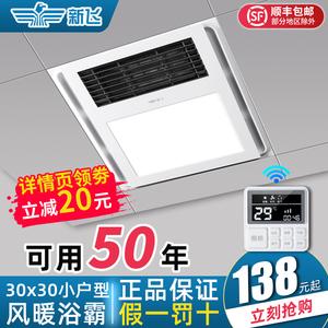新飞小浴霸风暖集成吊顶嵌入式三合一取暖器卫生间暖风机300×300