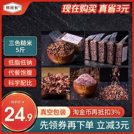 糧班長三色糙米飯健身脂減不了粗糧五谷雜糧米黑米紅米三色米5斤圖片