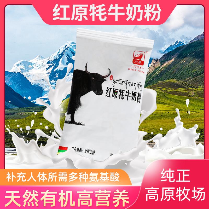 国产红原牦牛全脂孕妇奶粉成年中老年儿童学生有机水解可试用袋装