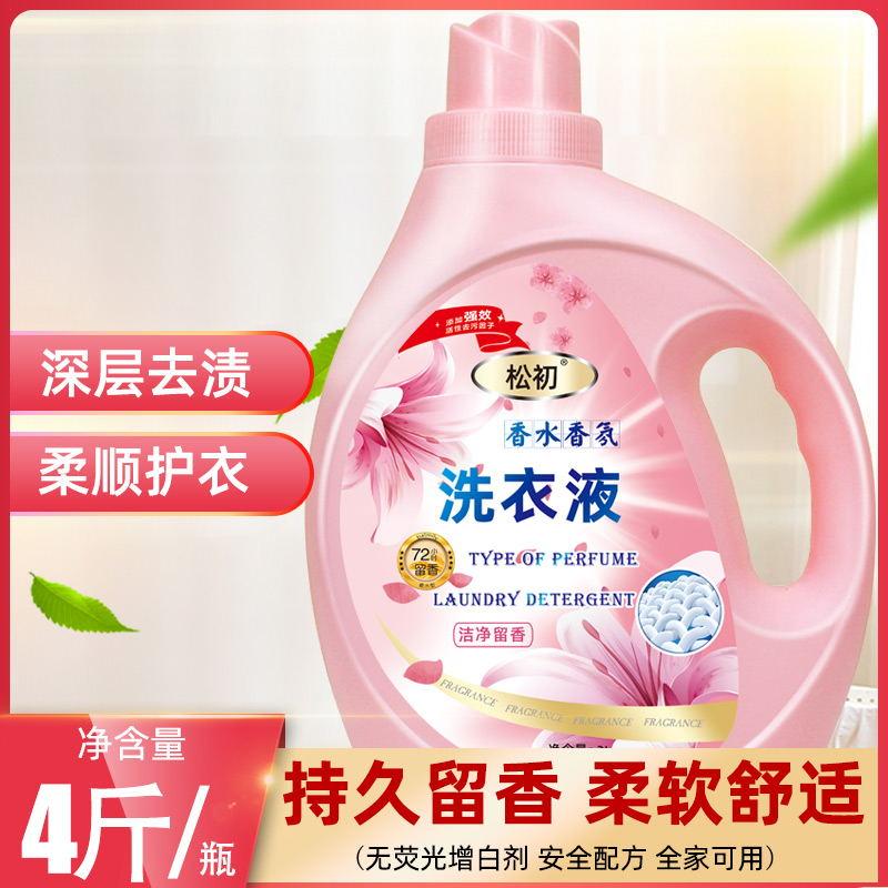 【4斤装】松初小苏打香水香氛洗衣液