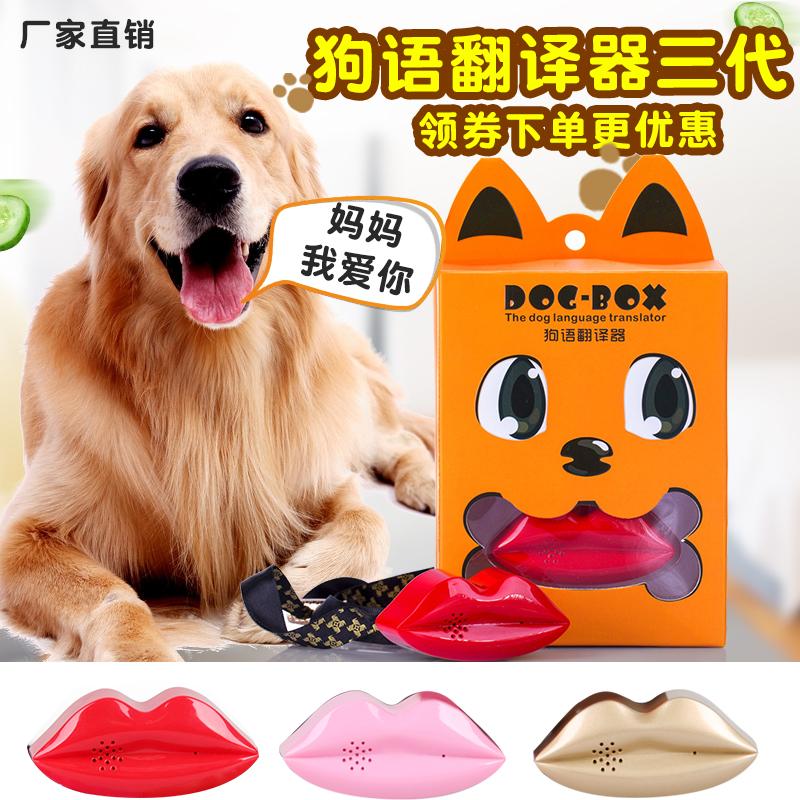 【逞虎】狗狗语言用交流器语翻译器