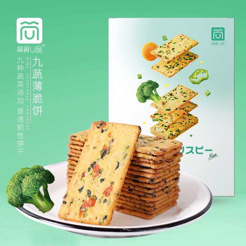 【简食优品_九蔬薄脆饼180gX2】味宝九种蔬菜饼干休闲零食小吃
