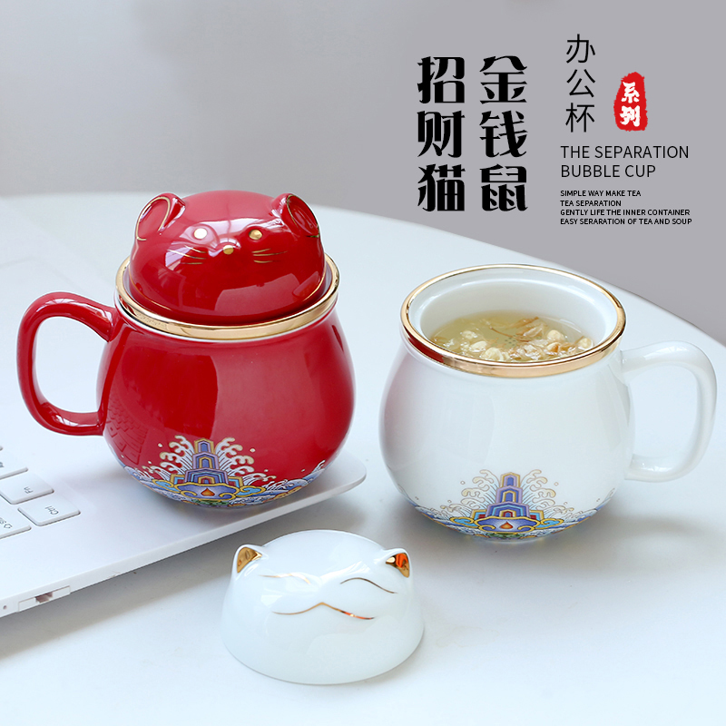 Zhaocai cat, Qianqian mouse, ceramic office cup, tea separation cup, filter tea cup with cover spoon, portable travel bag