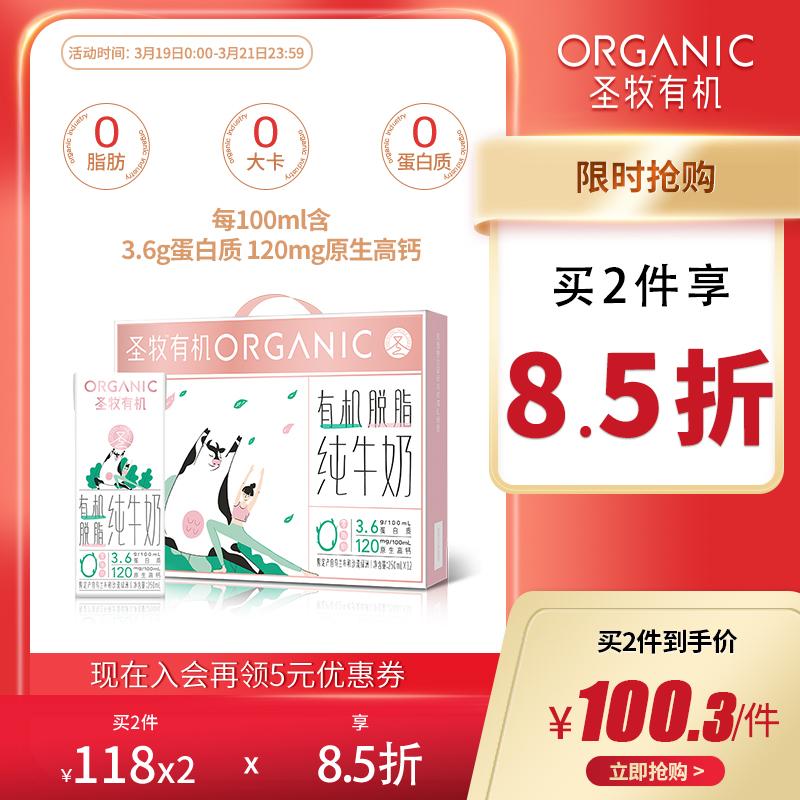 【3月产】圣牧有机脱脂250ml纯牛奶