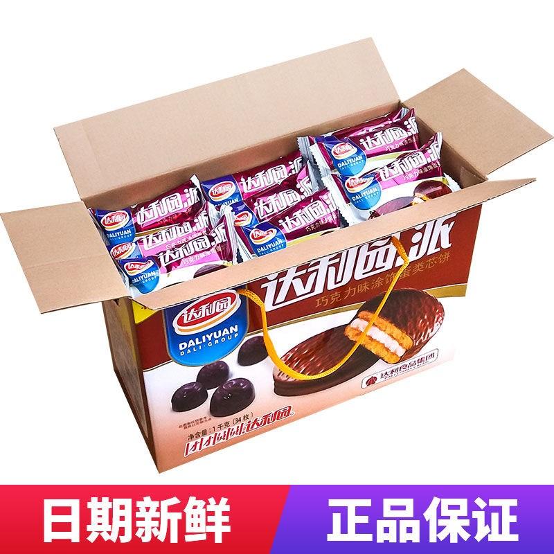 达利园巧克力派营养早餐面包饼干糕点零食品蛋糕整箱蛋黄派礼盒装