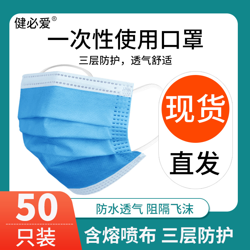 Disposable respirator thickened three layers to prevent adult ventilation and dust, including melt blown layer to protect students mouth and nose mask