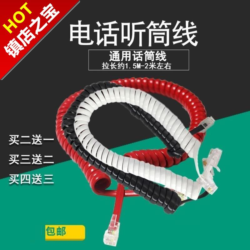 Telephone handset line replacement landline extension Beige durable winding handle line office 15 accessories wired supporting solid