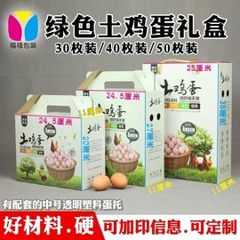 新款30 40 50枚装土鸡蛋包装盒礼盒笨鸡蛋盒子可加印定制纸箱图片