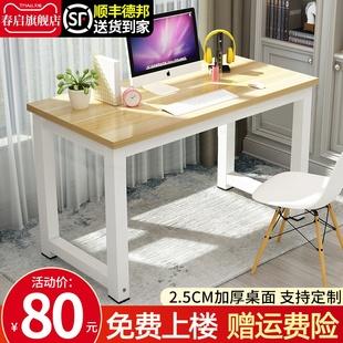 简易电脑桌台式桌卧室写字台书桌简约租房家用学生学习桌办公桌子图片
