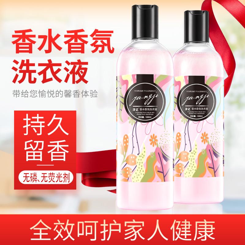 香水洗衣液1kg*2瓶香氛持久留香除螨除菌去渍多效