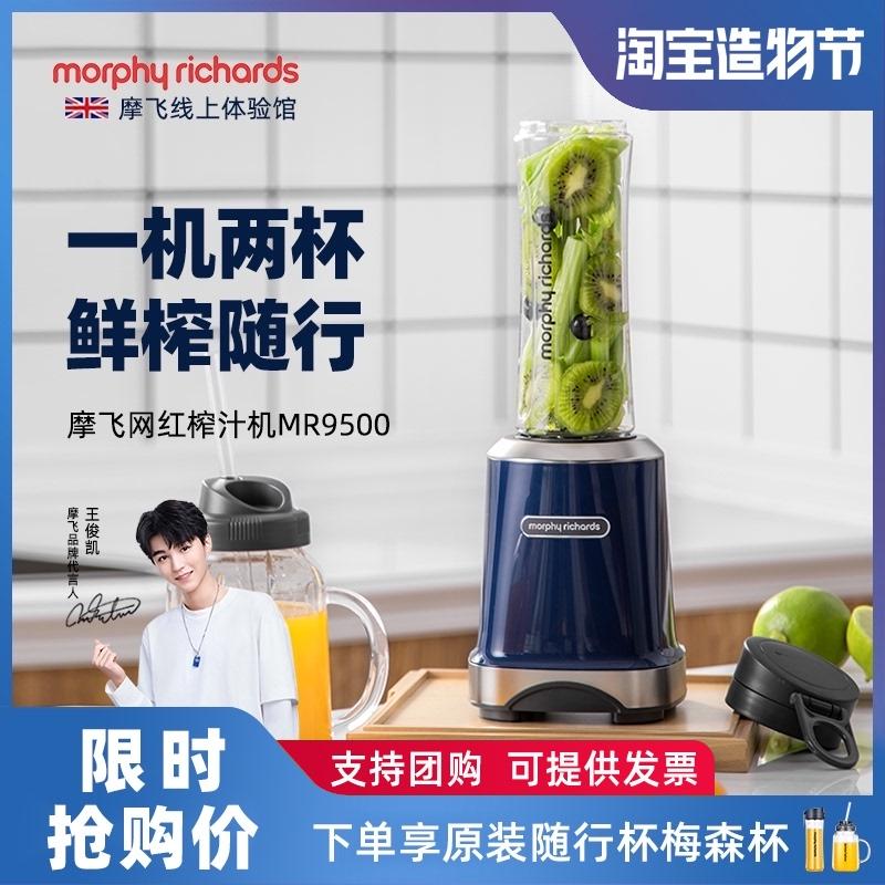 摩飞榨汁机网红迷你便携式水果汁机小型电动水果榨汁杯家用料理机淘宝优惠券