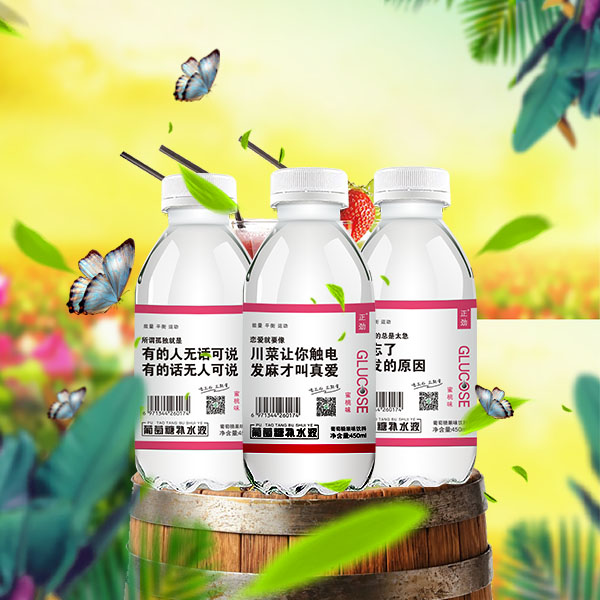Zhengjin glucose rehydration liquid mixed with hypoglycemia net red exercise functional drink for energy supplement