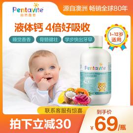 Pentavite自然唯他澳洲兒童液體鈣成長嬰幼寶寶鈣鐵鋅圖片