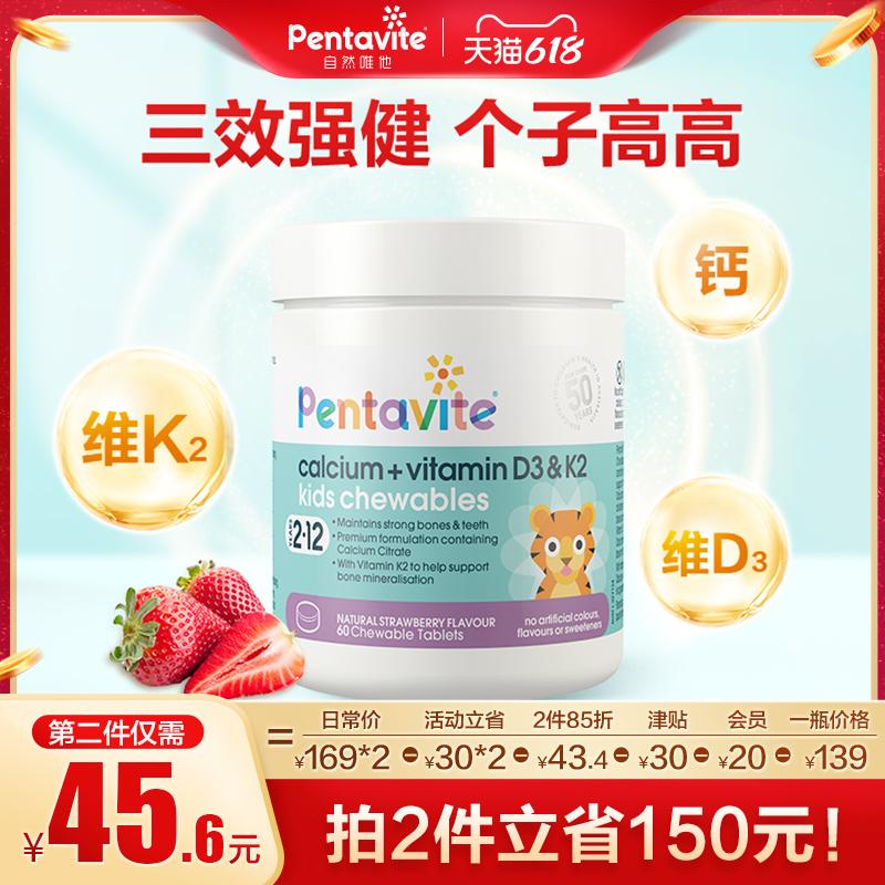 Pentavite自然唯他澳洲儿童钙片 青少年补钙维生素k2宝宝2-12岁