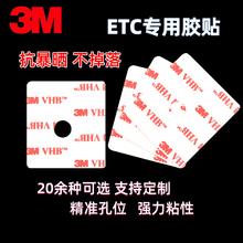 3m双面胶ETC强力汽车背胶专用强粘耐高温高粘度胶贴中窄通可定制