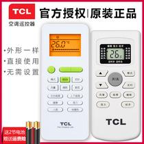 原装TCL空调�?仄鱃YKQ34GYKQ47494603万能通用中央空调挂机柜机GYKQ522101BKFRd冷暖单冷2535GW