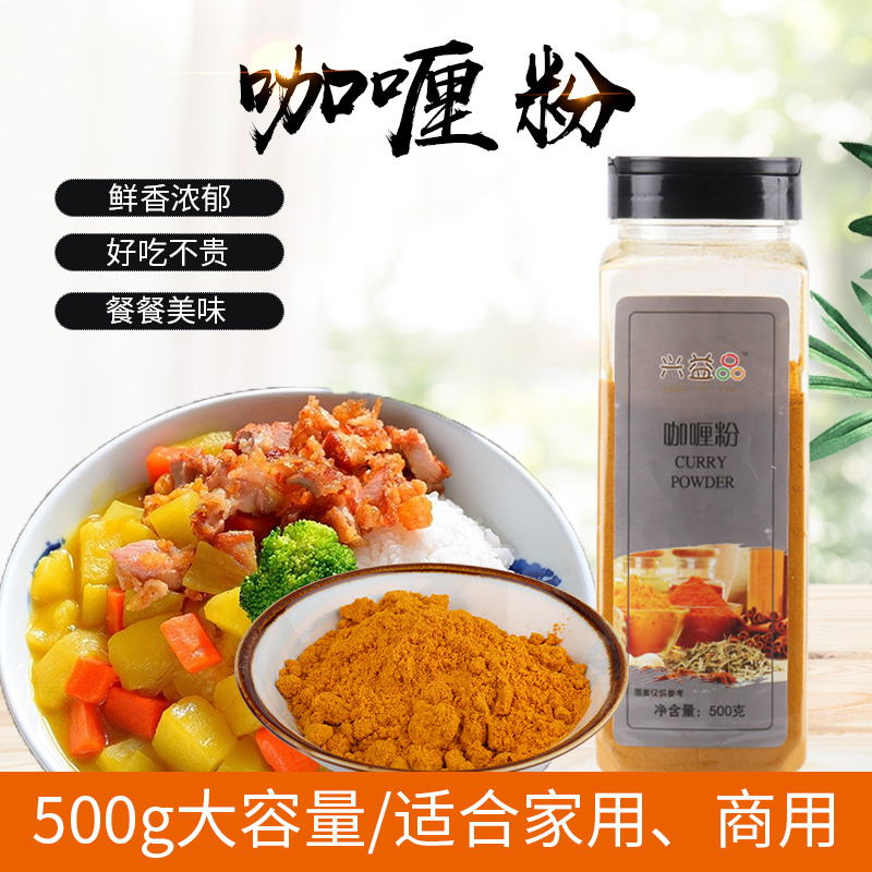 Xingyi taste curry powder free postage yellow curry powder 500g curry fried rice curry beef chicken rice seasoning