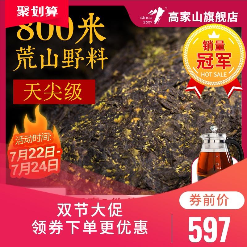 高家山黑茶湖南安化正品安化黑茶正宗金花茯砖茶野生天尖茯茶1kg