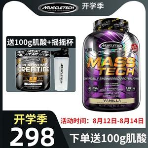 肌肉科技5磅7瘦人增重乳清蛋白粉
