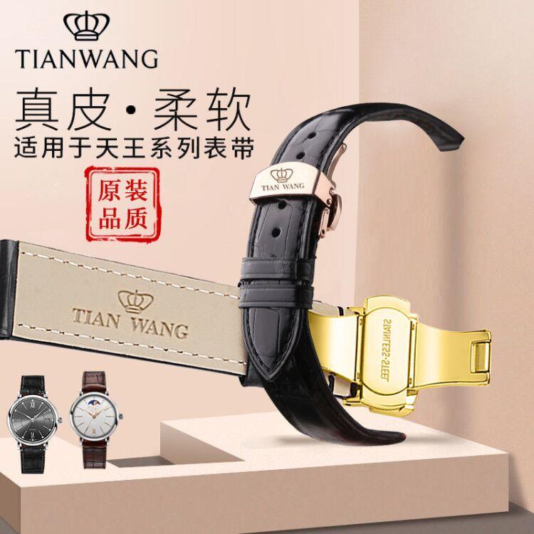 天王手表带男女原装真皮牛皮316精钢表扣天皇表链配件20 21MM