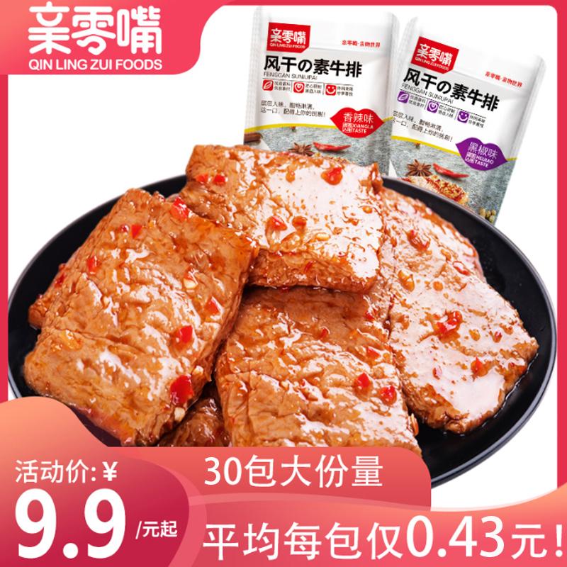 亲零嘴手撕素肉零食小吃麻辣豆干素牛排辣味网红休闲食品熟食即食