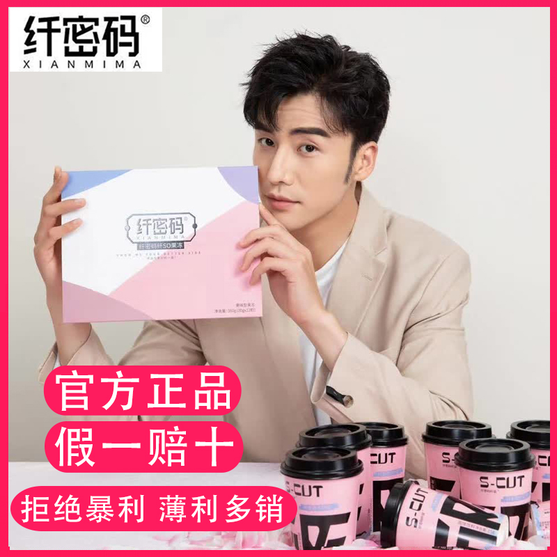 Official genuine Qianxian cipher fiber so jelly pudding fiber Yiran card milkshake milk tea fiber cipher package official website