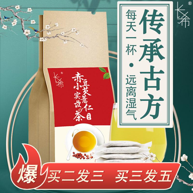 长希红豆薏米茶薏仁米男女性非祛湿排毒除湿茶去湿气调理湿胖花茶