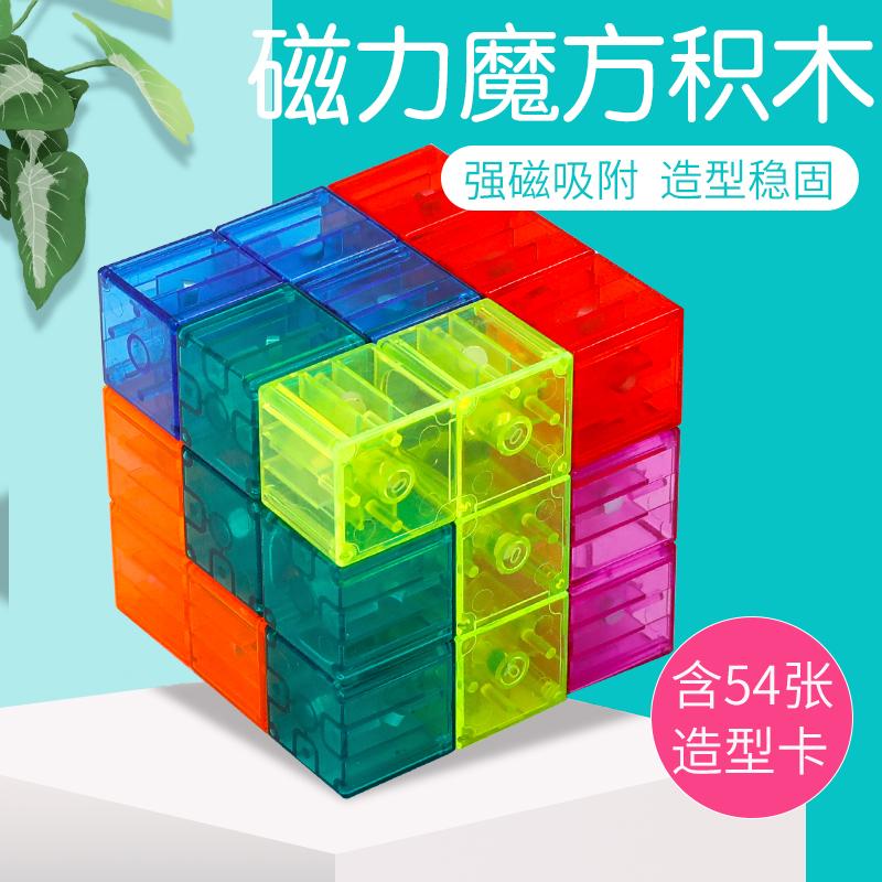 儿童磁力异形3d立体魔方俄罗斯索玛立方块吸铁石早教益智拼装积木