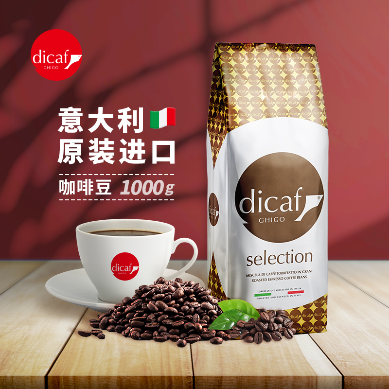 Dicaf Italian original imported Italian concentrated blend of sugar free medium baked 1kg selected black coffee beans