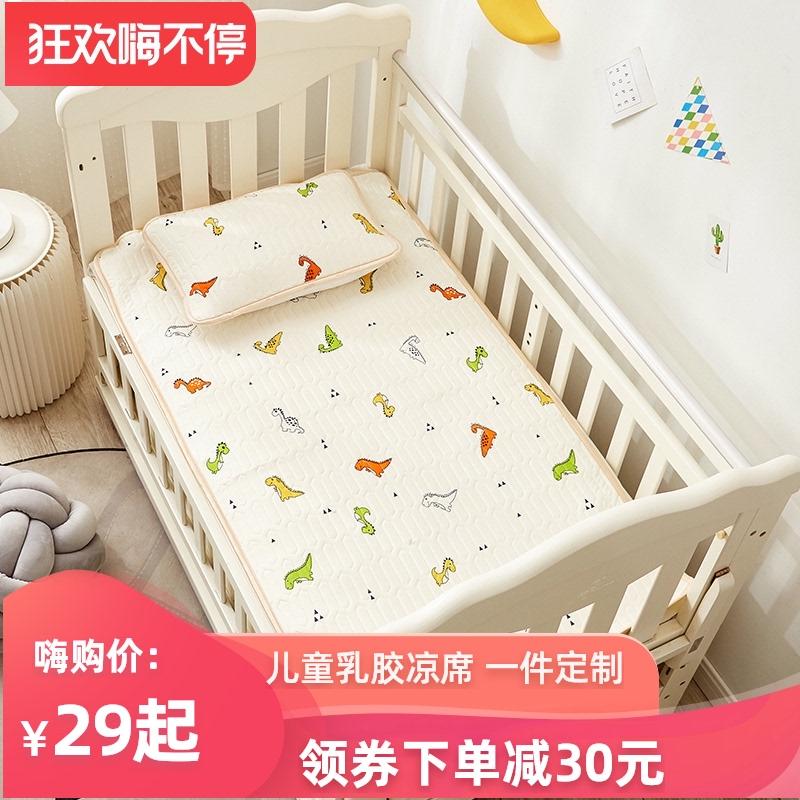 婴儿乳胶凉席定制席夏季幼儿园透气午睡席子可水洗新生儿童宝宝床