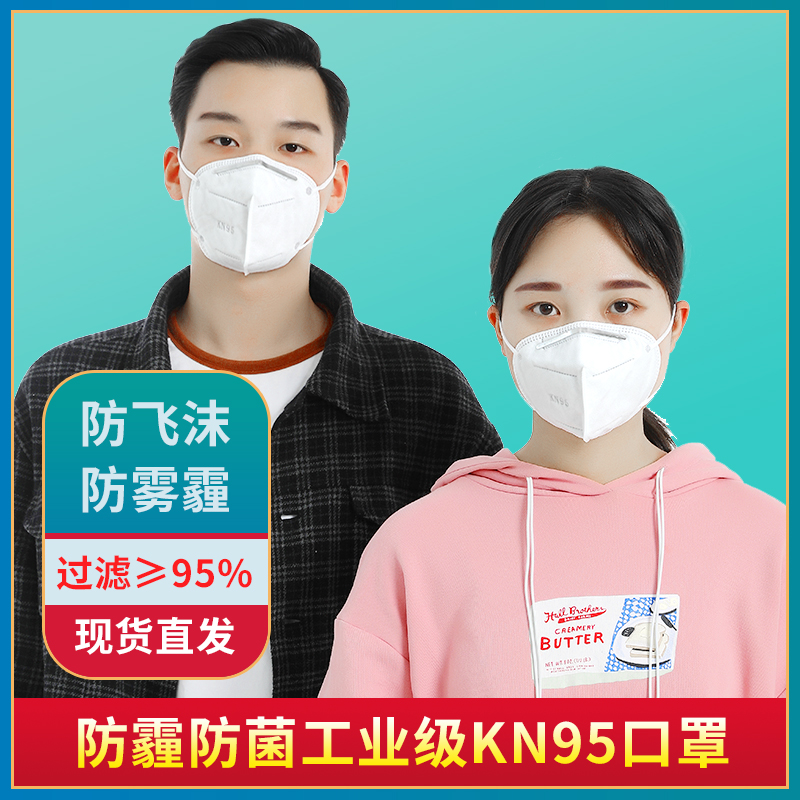 N95 mask kn95 mask for men and women in stock disposable thick anti haze, dust-proof and breathable protective articles