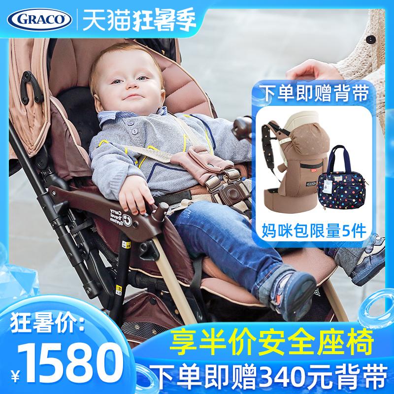graco葛莱婴儿推车轻便折叠双向可坐躺防风减震高景观宝宝手推车
