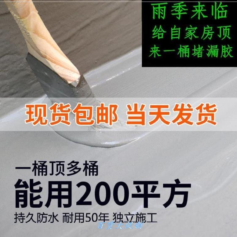 厕所防水防漏胶阳台地下室修复铁皮屋材料裂缝户外房屋厕所渗透剂