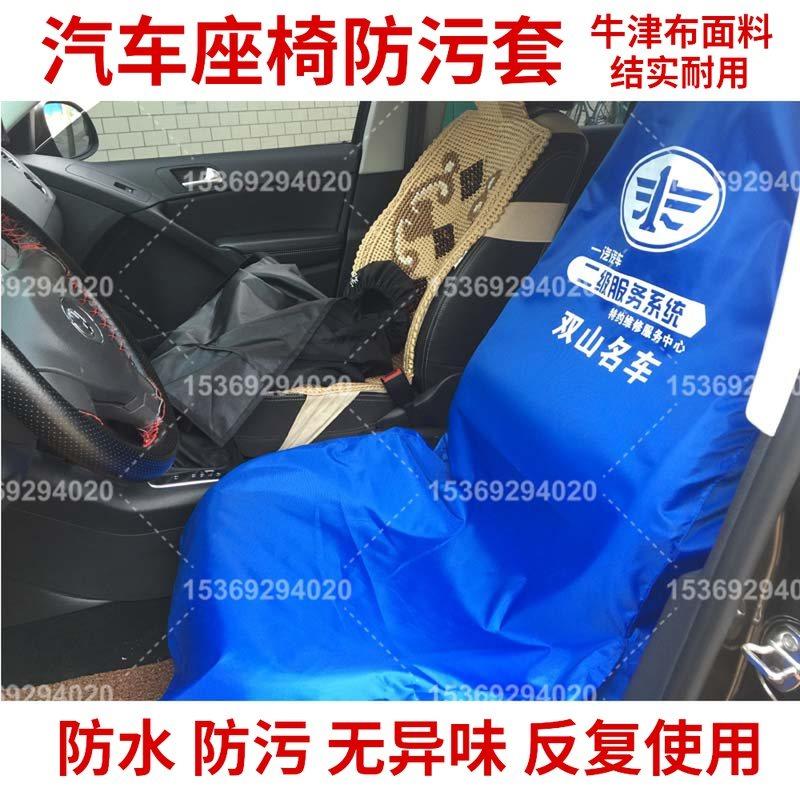 。汽车维修防雨布防水座套美容贴膜保养座椅套汽车代驾防污防水座
