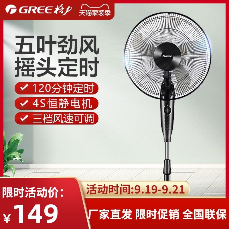 格力电风扇家用落地扇摇头静音台式电扇立式工业台扇FD-40X83ah5