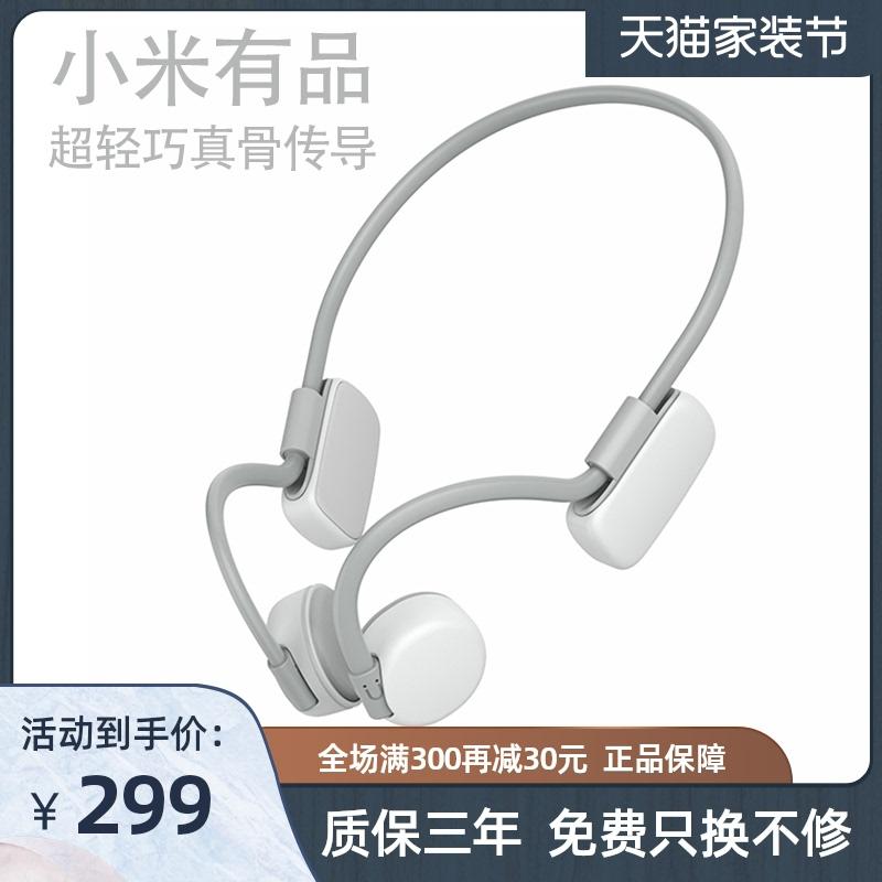 小米有品骨传导不磁吸华为苹果耳机怎么样