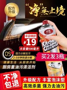 辛巴家厨房清洁剂辛巴家居馆家用油烟机严选优品强力去油污清剂