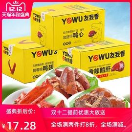 友我香鹅肝30g20香辣鸭心16g30整盒鸭翅30g休闲肉类小吃零食图片