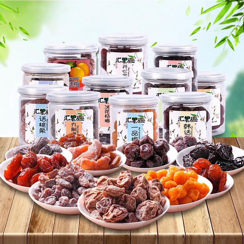 新款汇果趣酸甜十种罐装组合选择半梅西梅蜜饯果干孕妇零食话梅肉