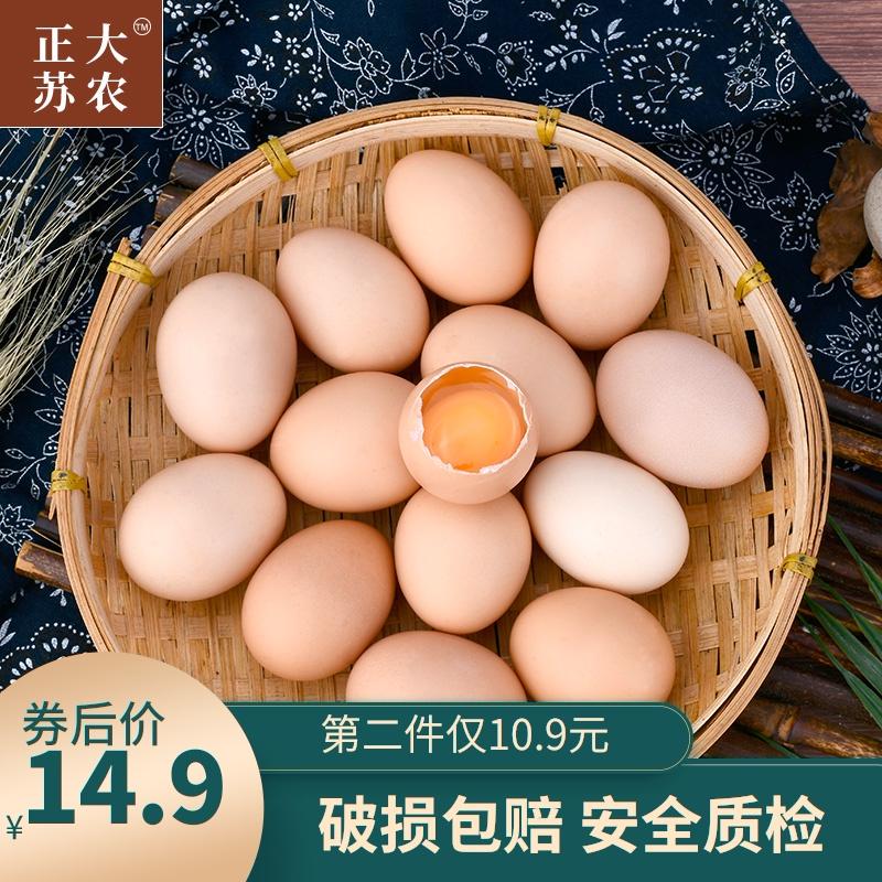 正大苏农生鸡蛋农家林间新鲜草鸡蛋