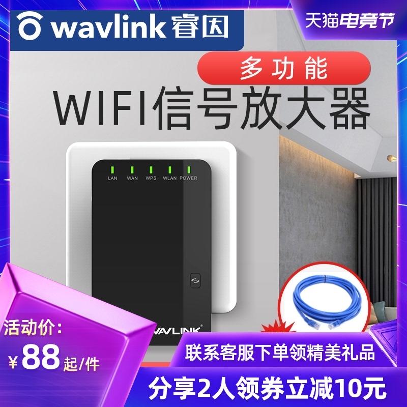 睿因wifi信号扩大器接收增强无线网络中继器高速扩展穿墙王家用房间连接远距离大功率万能加强网速路由放大器